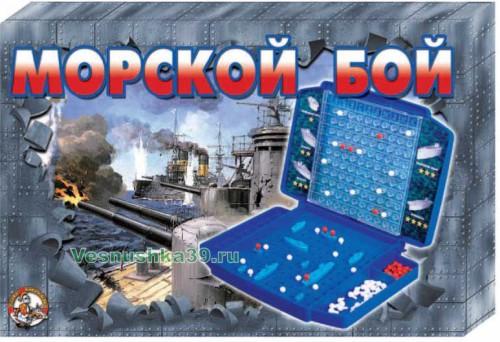 semejnaya-igra-morskoj-boj (1)