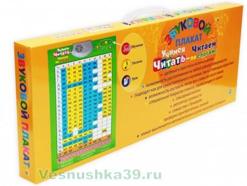zvukovoj-plakat-uchimsya-chitat-po-slogam-ryzhij-kot (1)