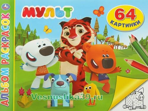 albom-raskrasok-64-kartinki-a4-umka-v-assortimente (1)