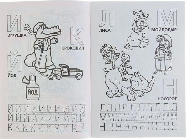 азбука и счет раскраска с прописями а5