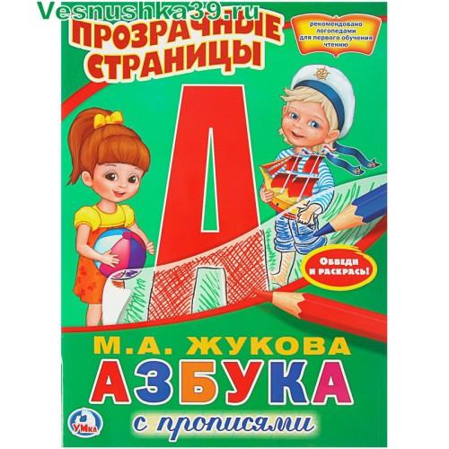 azbuka-zhukova-prozrachnye-stranicy-s-propisyami (1)