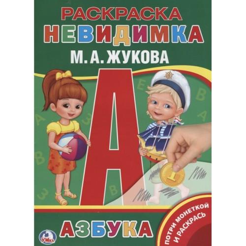 azbuka-zhukova-raskraska-nevidimka (2)