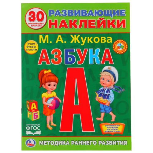 azbuka-zhukovoj-30-mnogorazovyh-nakleek (1)