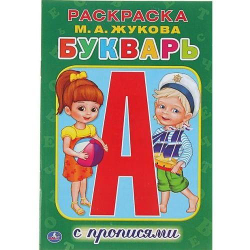 bukvar-zhukova-raskraska-s-propisyami-a5 (1)