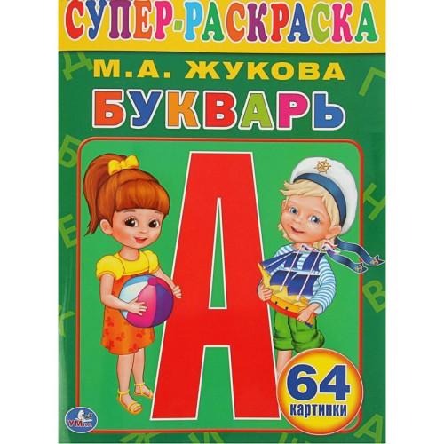 bukvar-zhukova-super-raskraska (1)