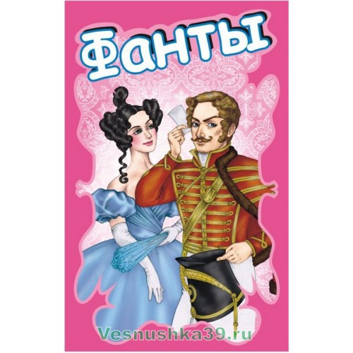 kartochnaya-igra-fanty (1)