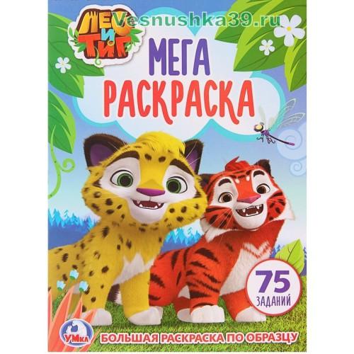 mega-raskraska-75-zadanij-umka-v-assortimente (1)