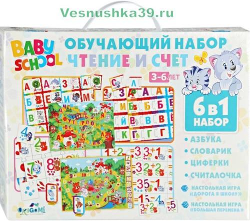 nabor-obuchayushhij-6v1-origami-v-assortimente (1)