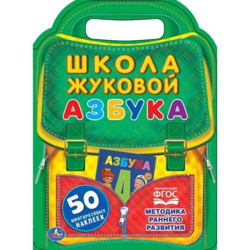 shkola-zhukovoj-azbuka-50-mnogorazovyh-nakleek-a4