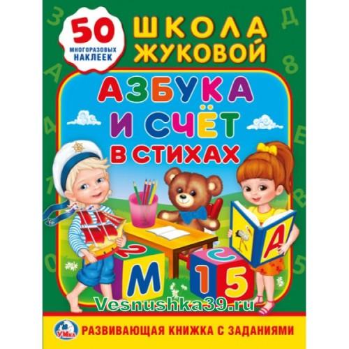 shkola-zhukovoj-azbuka-i-schet-v-stihah-50-mnogorazovyh-nakleek-a4 (1)