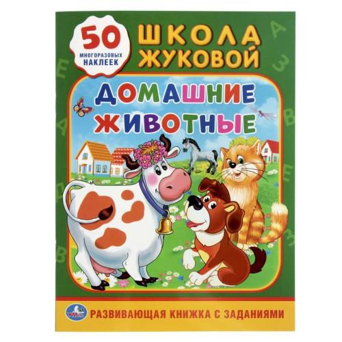 shkola-zhukovoj-domashnie-zhivotnye-50-mnogorazovyh-nakleek-a4 (1)