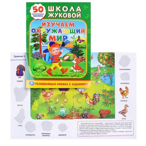 shkola-zhukovoj-izuchaem-okruzhayushhij-mir-50-mnogorazovyh-nakleek-a4 (1)
