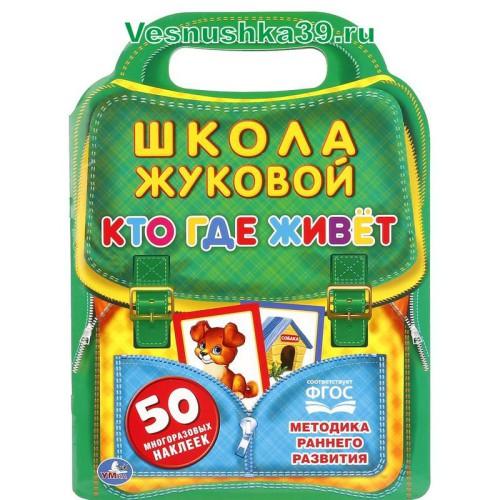 shkola-zhukovoj-kto-gde-zhivet-50-mnogorazovyh-nakleek-a4 (1)
