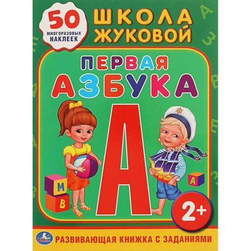 shkola-zhukovoj-pervaya-azbuka-s-naklejkami (1)