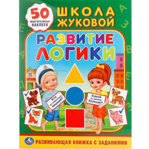 shkola-zhukovoj-razvitie-logiki-50-mnogorazovyh-nakleek-a4 (1)