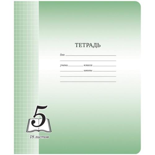 tetrad-18l-kl-shkolnaya-pyaterka