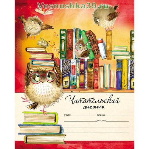 chitatelskij-dnevnik-profpress-v-assortimente (1)