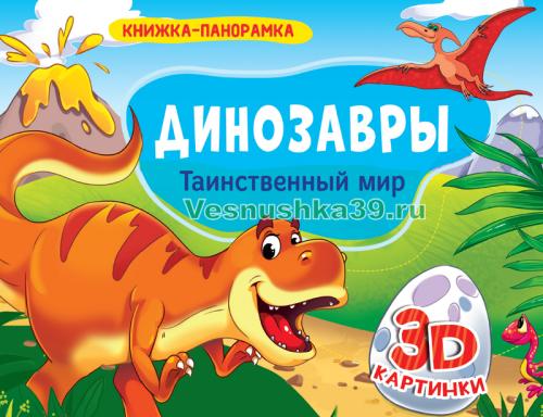 knizhka-panorama-profpress (1)