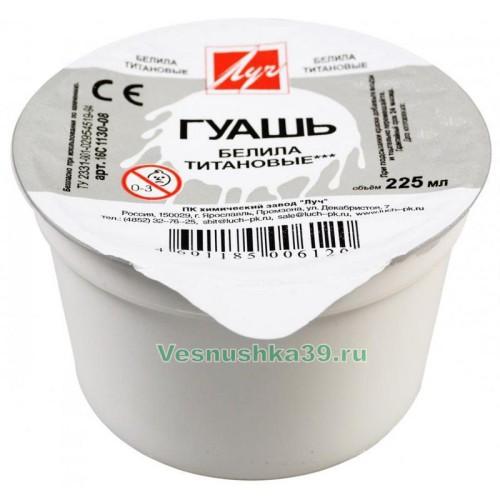 guash-belila-titanovye-225ml