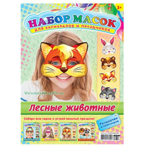 maska-nabor-4sht (1)