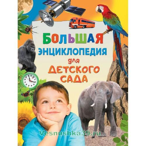 bolshaya-enciklopediya-dlya-detskogo-sada-rosmen (1)