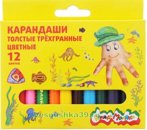 karandashi-cvetnye-tolstye-trehgrannye-12cv-kalyaka-malyaka (1)