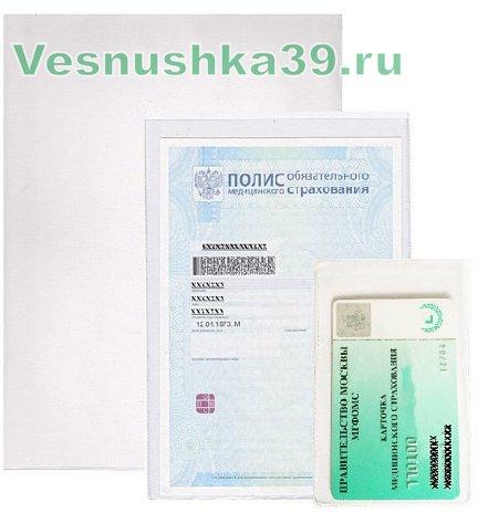 oblozhka-dlya-medicinskogo-polisa (1)