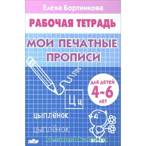 rabochaya-tetrad-bortnikova-moi-pechatnye-propisi-4-6-let (1)