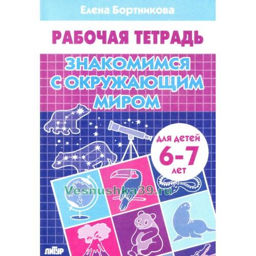 rabochaya-tetrad-bortnikova-znakomimsya-s-okruzhayushhim-mirom-6-7-let (1)