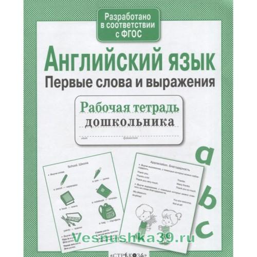 rabochaya-tetrad-doshkolnika-anglijskij-yazyk-pervye-slova-i-vyrazheniya-strekoza (1)