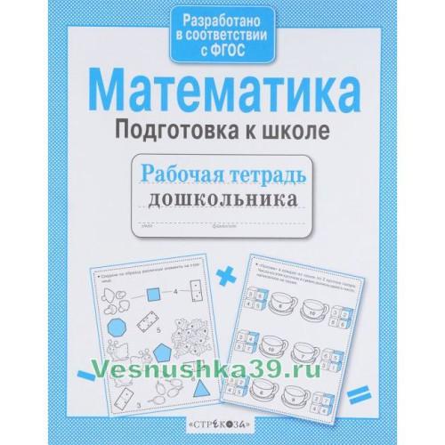 rabochaya-tetrad-doshkolnika-matematika-podgotovka-k-shkole-strekoza (1)