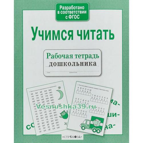 rabochaya-tetrad-doshkolnika-uimsya-chitat-strekoza