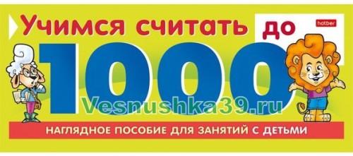 uchimsya-schitat-do-1000-perekidnye-kartochki