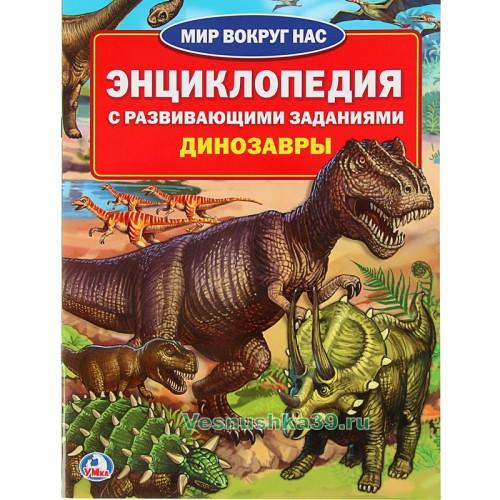 enciklopediya-dinozavrov-a4-myagkaya-oblozhka