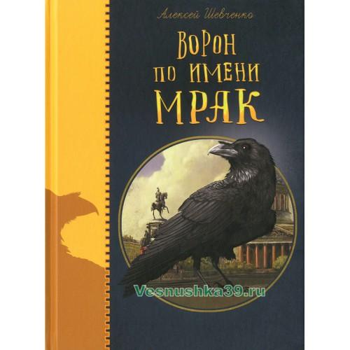 kniga-voron-po-imeni-mrak-aleksej-shevchenko (1)