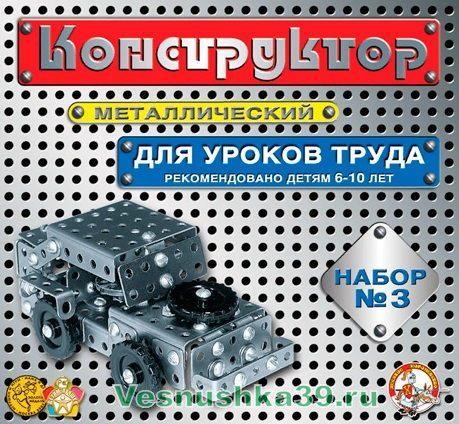 konstruktor-metallicheskij-n4-n8-desyatoe-korolevstvo (1)