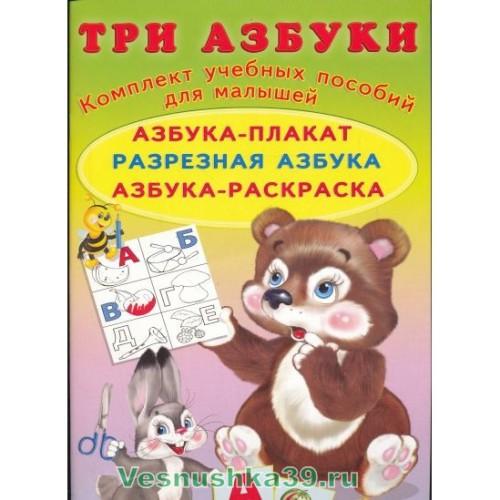 plakat-azbuka-tri-azbuki (1)