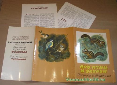 risunki-pro-ptic-i-zverej-fedotova (1)