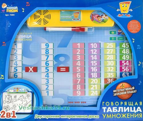 interaktivnaya-govoryashhaya-tablica-umnozheniya (1)