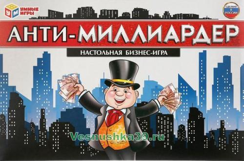 nastolnaya-igra-anti-millioner (1)